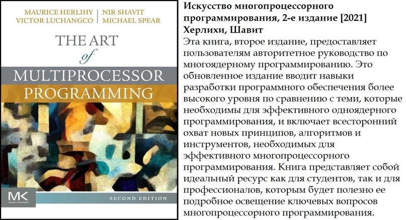 Искусство многопроцессорного программирования, 2-е издание [2021] Херлихи, Шавит