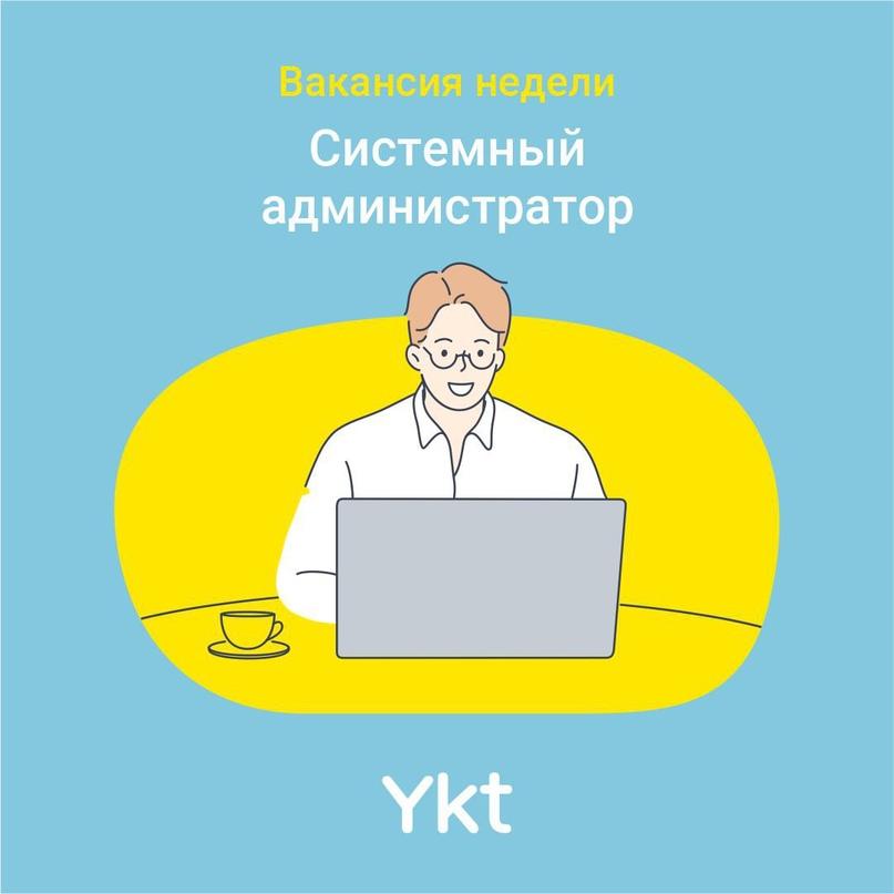 Впроектный департамент медиакомпании Ykt требуется системный администратор