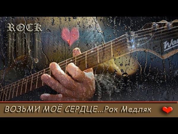 Возьми моё сердце Рок Медляк Гитара Washburn WR154 Take my heart