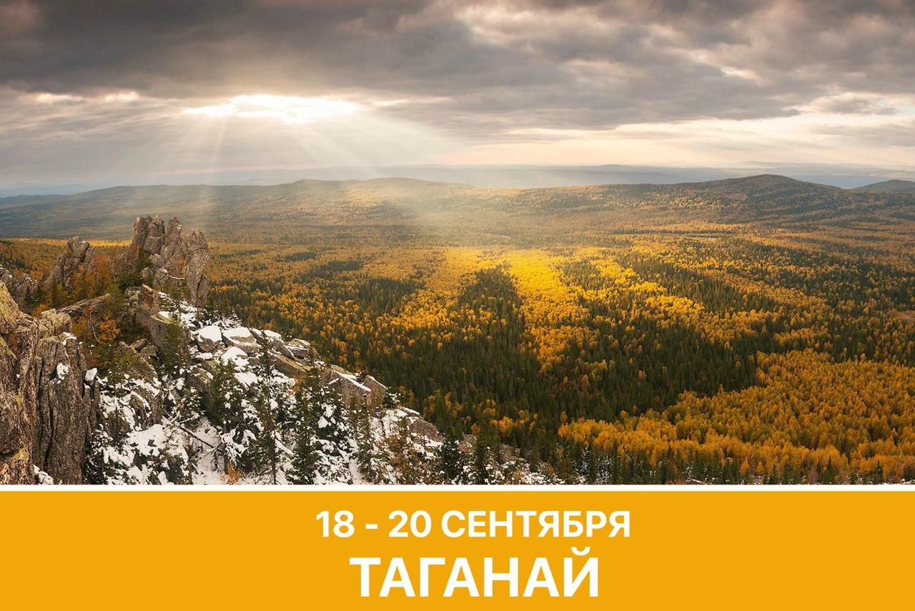 Афиша Тюмень Таганай / 18 - 20 сентября