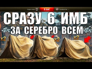 СРАЗУ 6 НОВЫХ ИМБ ЗА СЕРУ ВСЕМ ИГРОКАМ WoT! ТАНКИ ЗА СЕРЕБРО - НОВЫЕ ИМБЫ World of Tanks