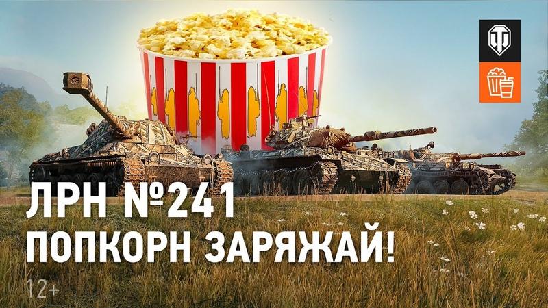 ЛРН №241 Попкорн заряжай