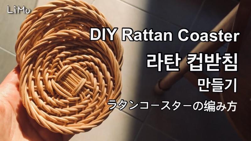 [라탄공예_Rattan Craft] 라탄티코스터 만들기, DIY rattan coaster, 티코스터 만들기, 라탄컵받침 만463