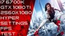 Mirror's Edge: Catalyst   i7 6700k   Gtx 1080 Ti   21:9 2560x1080   Hyper Settings Fps Test