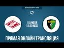 Спартак Москва Рос - Рудар Сло. Прямой эфир