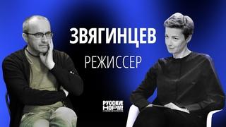 Андрей Звягинцев: «Левиафан», выбор и авторское кино в эпоху Netflix