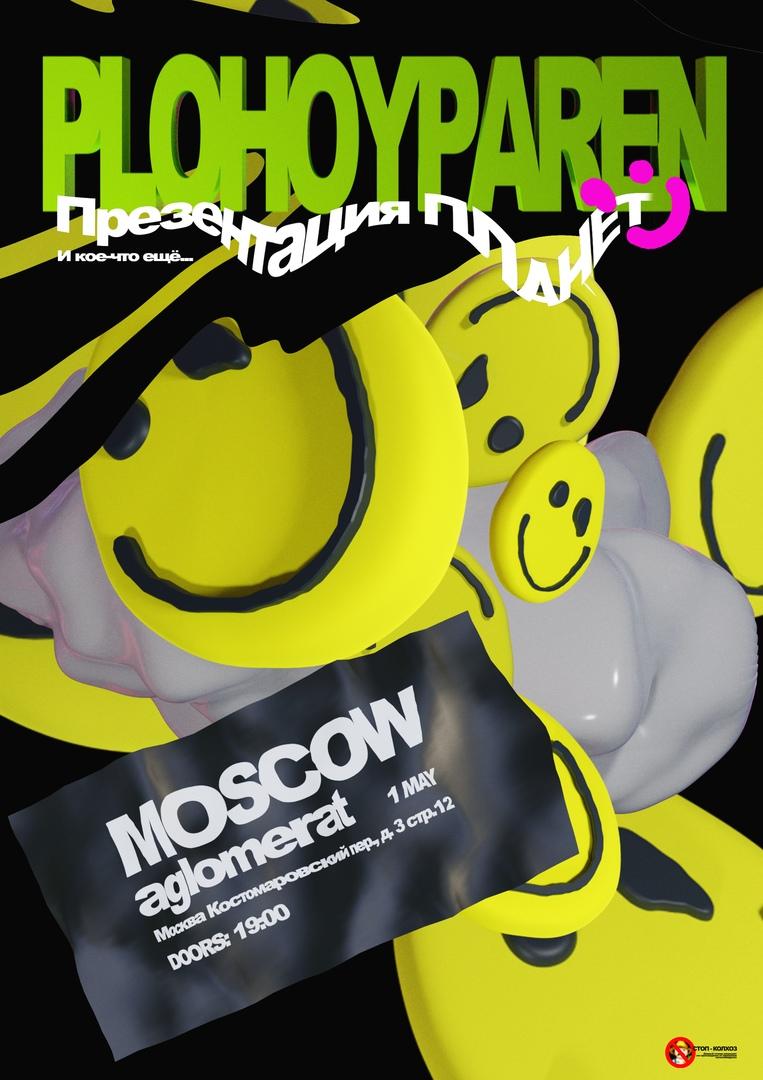 Афиша Москва PLOHOYPAREN / 28.08 / AGLOMERAT МОСКВА