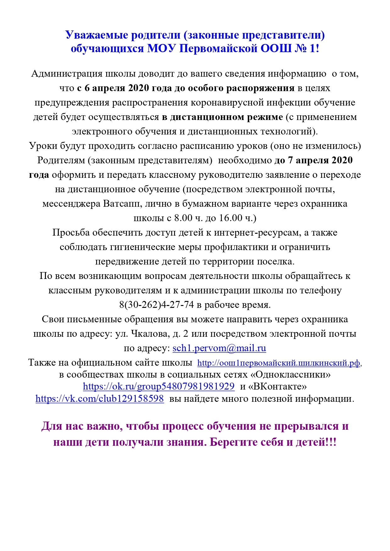 Объявление родителям обучающихся МОУ Первомайской ООШ№1