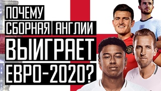 Кто победит на Евро 2020? Сборная Англии станет чемпионом. Новости футбола. Футбол и кубок УЕФА.