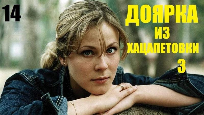 Сериал Доярка из Хацапетовки 3 14 серия русские сериалы мелодрамы фильм в 4К