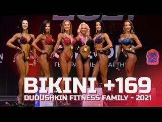 Bikini Fitness +169 cm - Grand-Prix Dudushkin Fitness Family - 2021