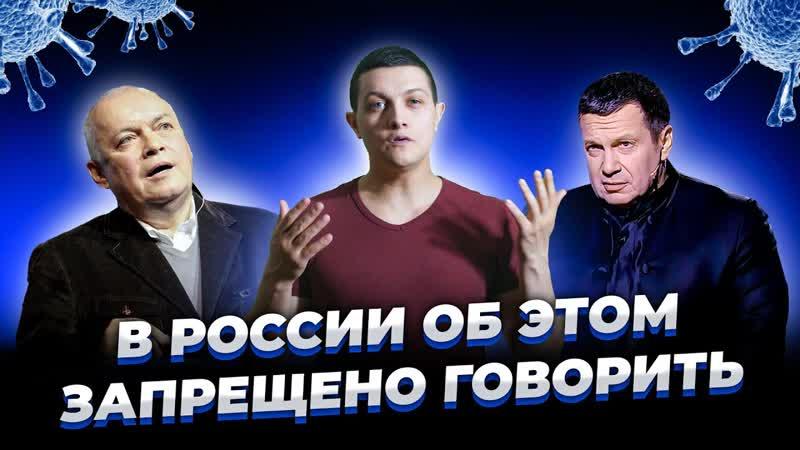 Как КИТАЙ победил КОРОНАВИРУС В России об этом НЕЛЬЗЯ говорить!