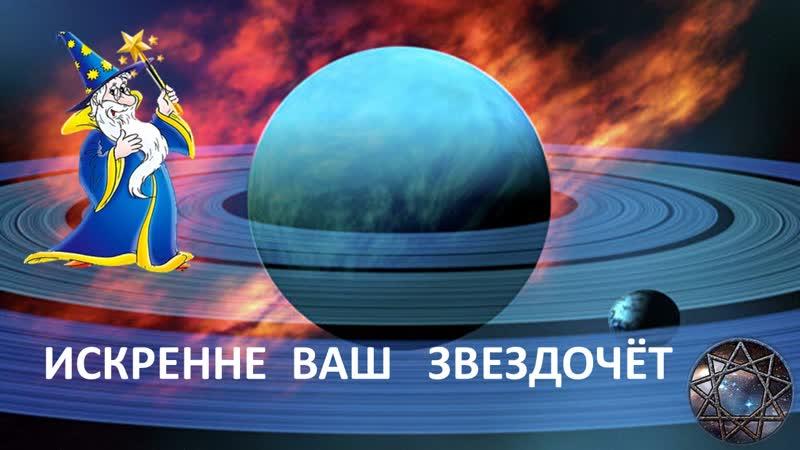 Астропрогноз по ФОРМУЛЕ ДУШИ на 22 ноября 1 декабря 2020 года от Звездочёта