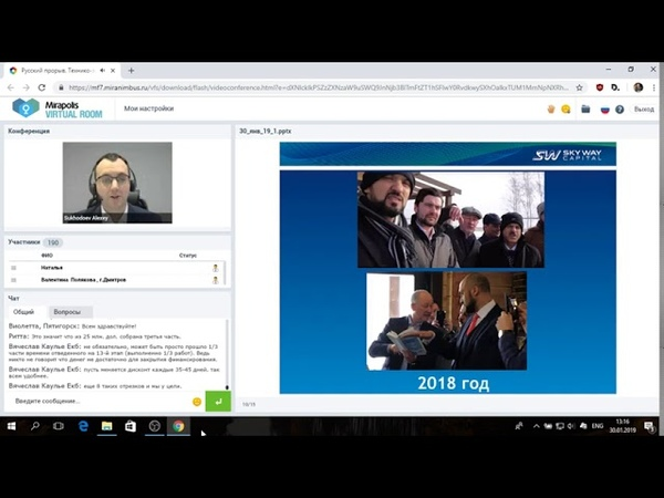 📹 Общий расширенный технико экономический вебинар Всё самое актуальное и интересное в мире SkyWay