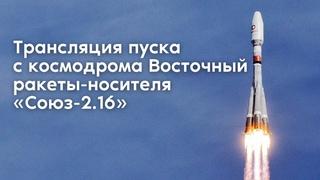Пуск ракеты-носителя «Союз-2.1б» со спутниками OneWeb с космодрома Восточный