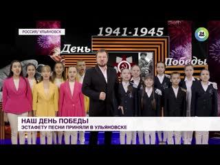 Ульяновск принял песенную эстафету «Наш День Победы»