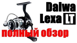 Daiwa Lexa LT-ЛУЧШИЙ УНИВЕРСАЛ!!!