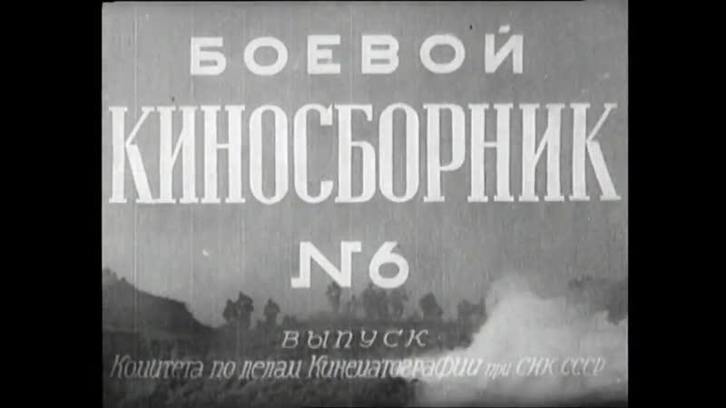 Боевой киносборник 6 Фильм 1941 года Советский военный фильм смотреть отечественная война СССР