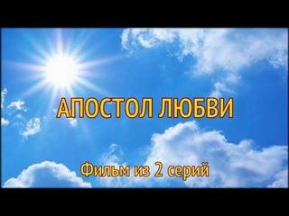 АПОСТОЛ ЛЮБВИ - Фильм Христианский из 2 серий