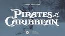 Пираты Карибского моря: Проклятие Чёрной жемчужины - обзор перевода фильма