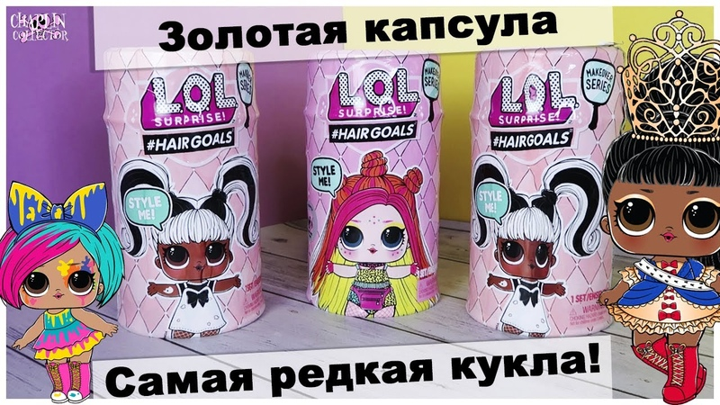 L O L Hairgoals с настоящими волосами Очень крутые куклы ЛОЛ Золотая капсула