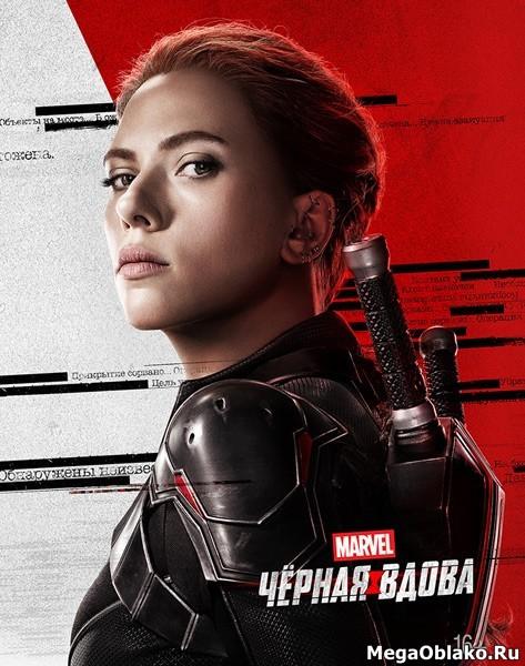 Чёрная Вдова / Black Widow (2021/WEB-DL/WEB-DLRip)