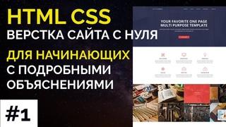 #1 ActiveBox - Верстка сайта с нуля для начинающих | HTML, CSS, уроки верстки