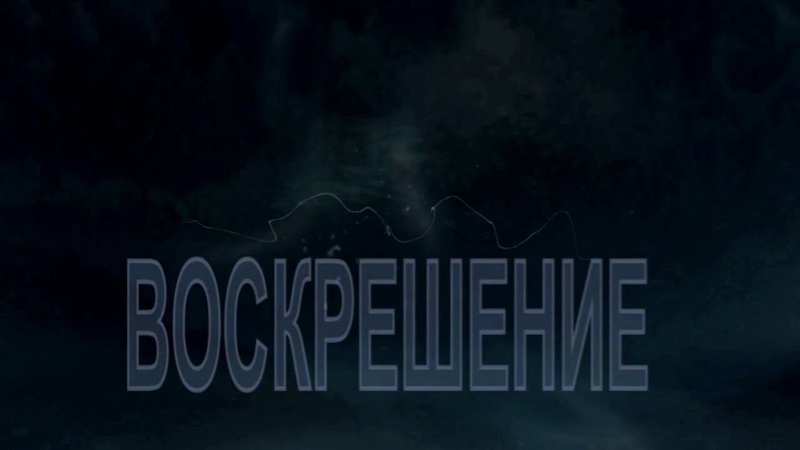 Волхвы Воскрешение Гоша и Птицелов акустика видео