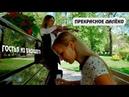 Прекрасное далеко - к\ф Гостья из будущего cover by Just Play