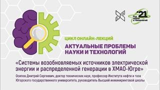 """Цикл онлайн-лекций """"Актуальные проблемы науки и технологий"""""""