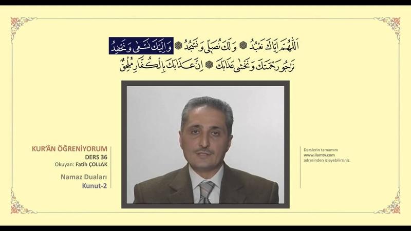 Учим Коран Урок 36 Кунут 2 Фатих Чоллак
