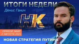 У России появилась идеология/Как принимали закон о СРП/За кого голосовать/Итоги с Денисом Ганичем