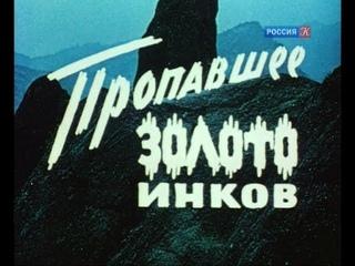 Пропавшее золото инков (ФРГ - Румыния - Франция, 1978) по рассказу Джека Лондона, советский дубляж