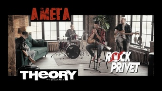 Амега / Theory of a Deadman - Лететь (Cover by ROCK PRIVET)