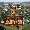 Подслушано Дмитров