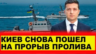 Киев решил устроить новый прорыв Керченского пролива - Новости сегодня