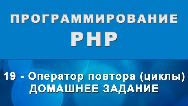 PHP Оператор повтора Домашнее задание 19