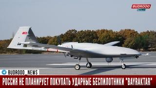 """Россия не планирует покупать ударные беспилотники """"Bayraktar"""""""
