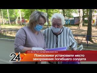 Поисковики помогли жительнице г. Нижнекамска узнать о погибшем в войне родственнике.