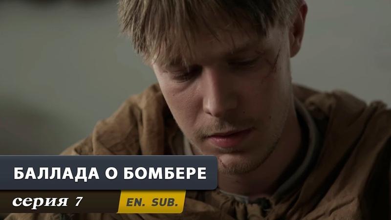Баллада о бомбере Серия 7 Военный Сериал The Bomber Episode 7 With English subtitles