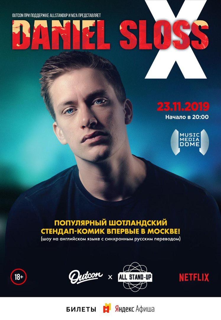 Афиша Москва DANIEL SLOSS / 23 ноября / впервые в Москве