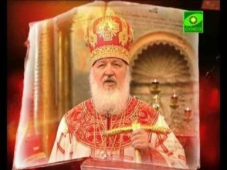 Святейший Патриарх Кирилл о суде Божием