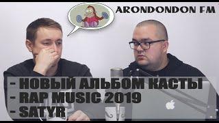 Эрондондон Шоу: Новый альбом Касты, Rap Music 2019 и Новинка от Satyr