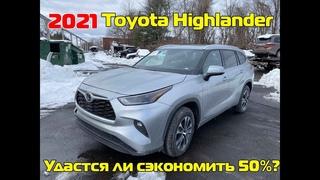 NEW!!! 2021 Toyota Highlander 3.5 XLE .Как думаете сколько? #АВТОИЗАМЕРИКИ .