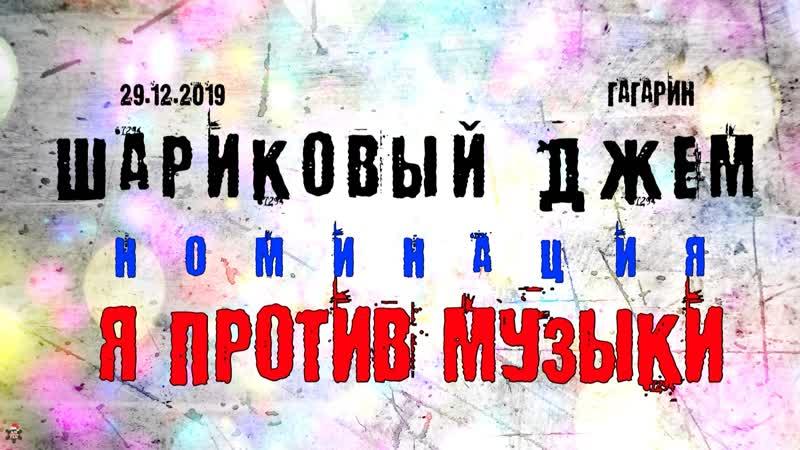 ANUF Шариковый джем Гагарин Я ПРОТИВ МУЗЫКИ 29 12 2019