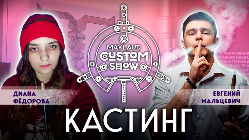 Maklaud Custom show. Кастинг Кальян-тотем VS Кальян из будущего.