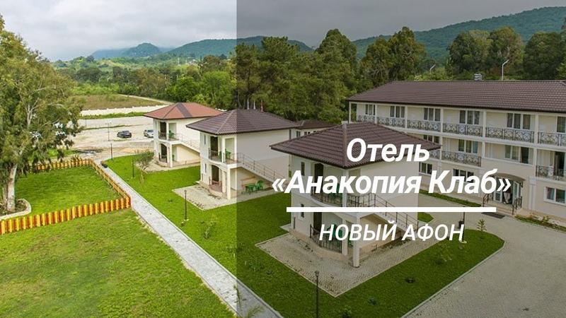Отель Анакопия Клаб Новый Афон Абхазия 2020 Отдых в Абхазии на море