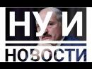 НУ И НОВОСТИ! Беспредел судов, долги, протесты, Белсат, Гарантий НЕТ! Лукашенко и
