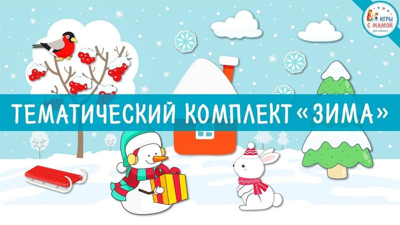 Тематический комплект «Зима и Новый год». Развивающие игры и задания для детей.