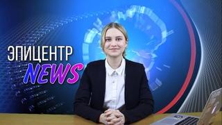 Эпицентр NEWS Март